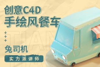 创意C4D手绘风餐车