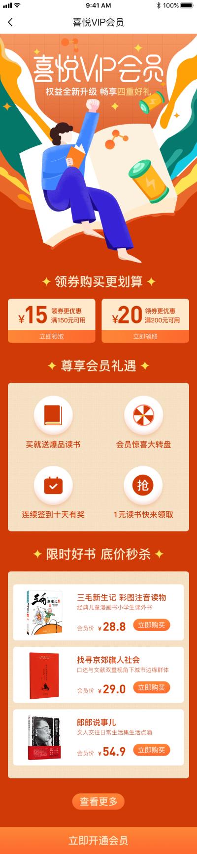 专题页---喜悦vip会员(阅读app)
