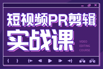 短视频PR剪辑实战课03期