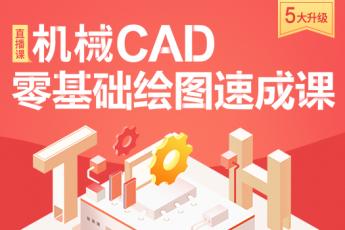 机械CAD零基础绘图速成课05期