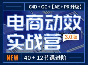 C4D建模+OC渲染+PR剪辑+AE特效