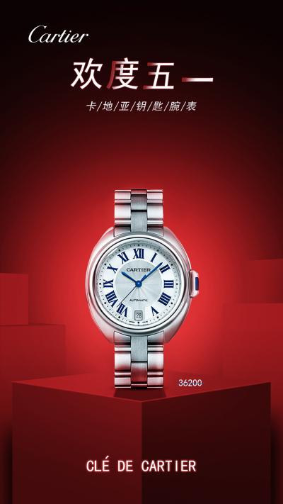 微信海报---卡地亚手表