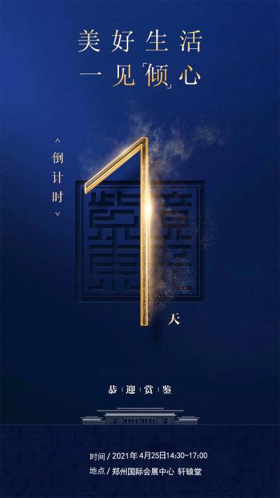 海报---中原第二届成品住宅高峰论坛