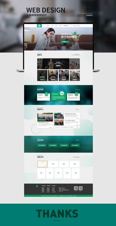 首页---上海商理官网
