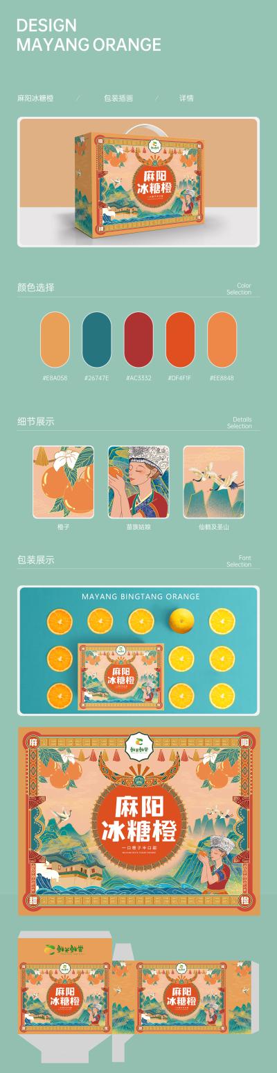 包装---麻阳冰糖橙