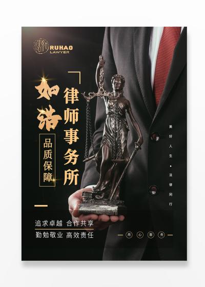 海报---福建如浩律师事务所