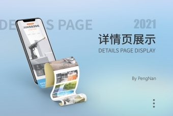 详情页---无线洗车机设计修改