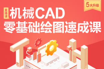 机械CAD零基础绘图速成课07期