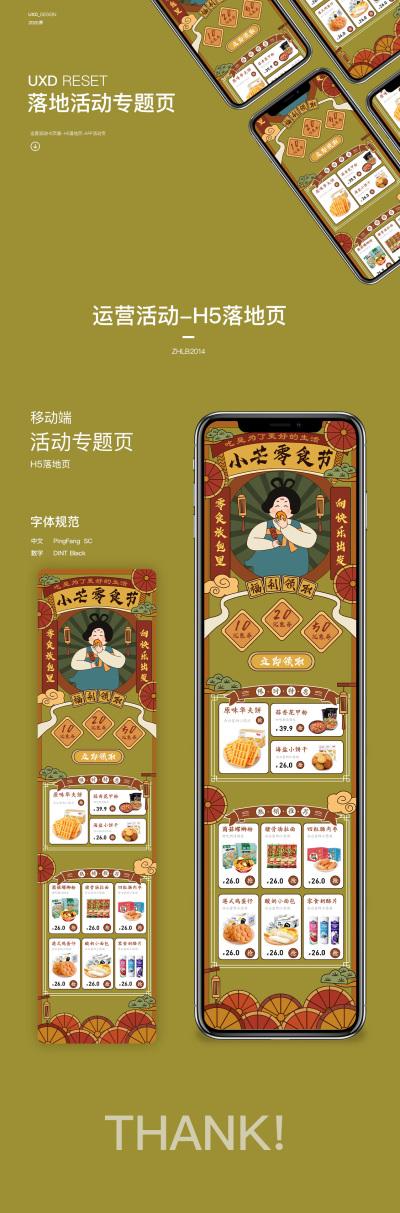 专题页---小芒零食节