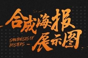 0121班-合成海报