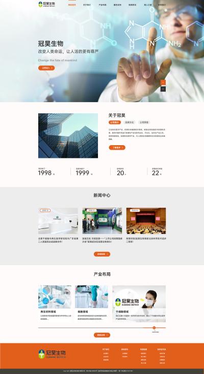网页---冠昊生物网站改版