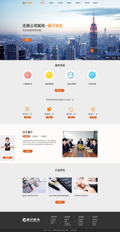 网站首页---鑫泞财税改版