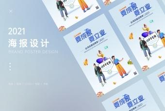 海报---台湾房屋招聘