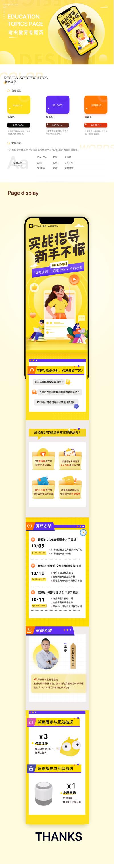 UI界面---考虫活动界面更新