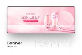 banner---乐扣水杯