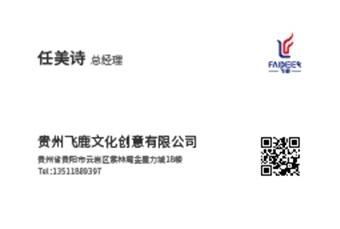 名片---贵州飞鹿文化创意有限公司
