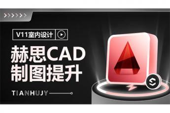 V11-赫思CAD制图提升专项模块