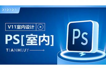 V11-室内PS专项模块