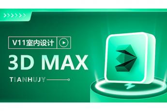V11-3DMAX专项模块