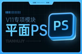 V11 平面PS专项模块