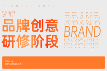 V11 品牌创意研修阶段